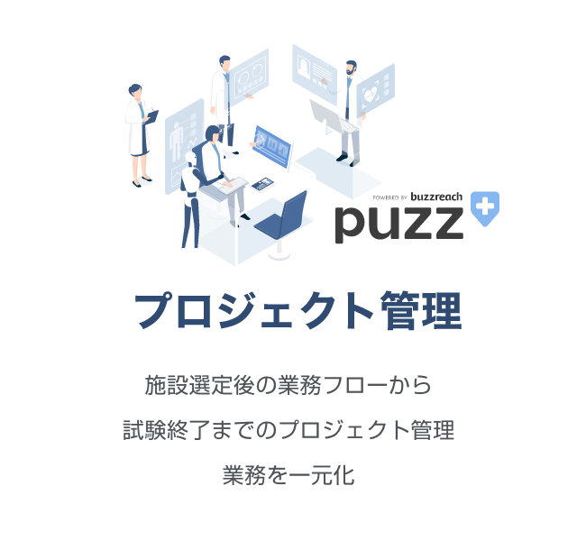 puzz(パズ) projectmanagement